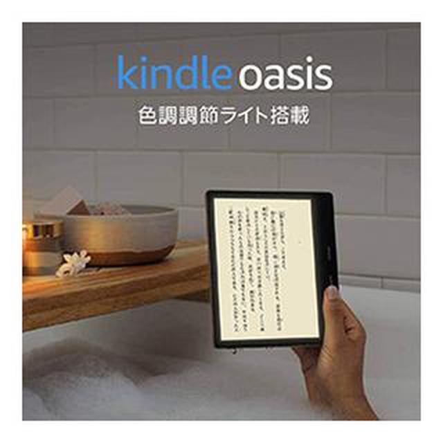 画像3: 【Kindle端末比較】おすすめは高コスパのPaperwhite 何GBが良い?広告はあり・なし?読書家の編集部員が徹底レビュー