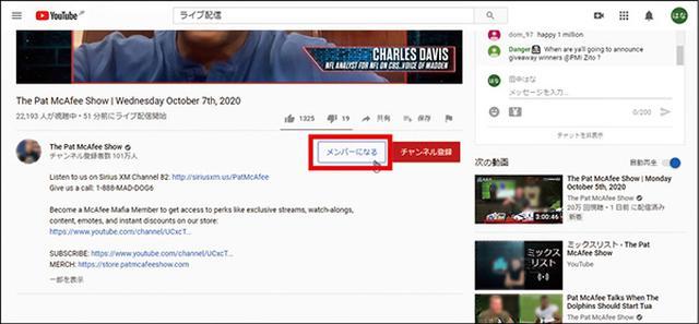 画像: メンバーシップを取り入れているチャンネルもあり、動画下の「メンバーになる」ボタンをクリックして参加できる。料金はチャンネルによって異なる。