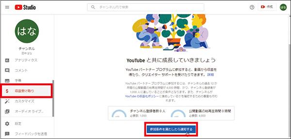 画像: YouTube Studioの画面左にある「収益受け取り」をクリックし、「参加条件を満たしたら~」をクリックする。条件を満たすと、審査に入る。