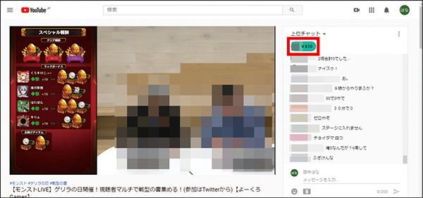 画像: お金を寄付すると、視聴者名が上部に表示され目立つようになる。金額によって色と掲載時間が異なる。スーパーステッカーの場合は画像が表示される。