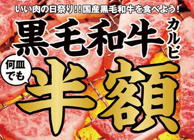 画像: いい肉の日情報① チェーン店