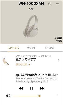 画像: 専用アプリの「Headphones Connect」で、ノイズキャンセルのオン/オフや外音取り込み量のカスタマイズが可能。音質調整もできる。