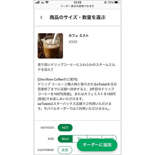 画像: 商品選択画面