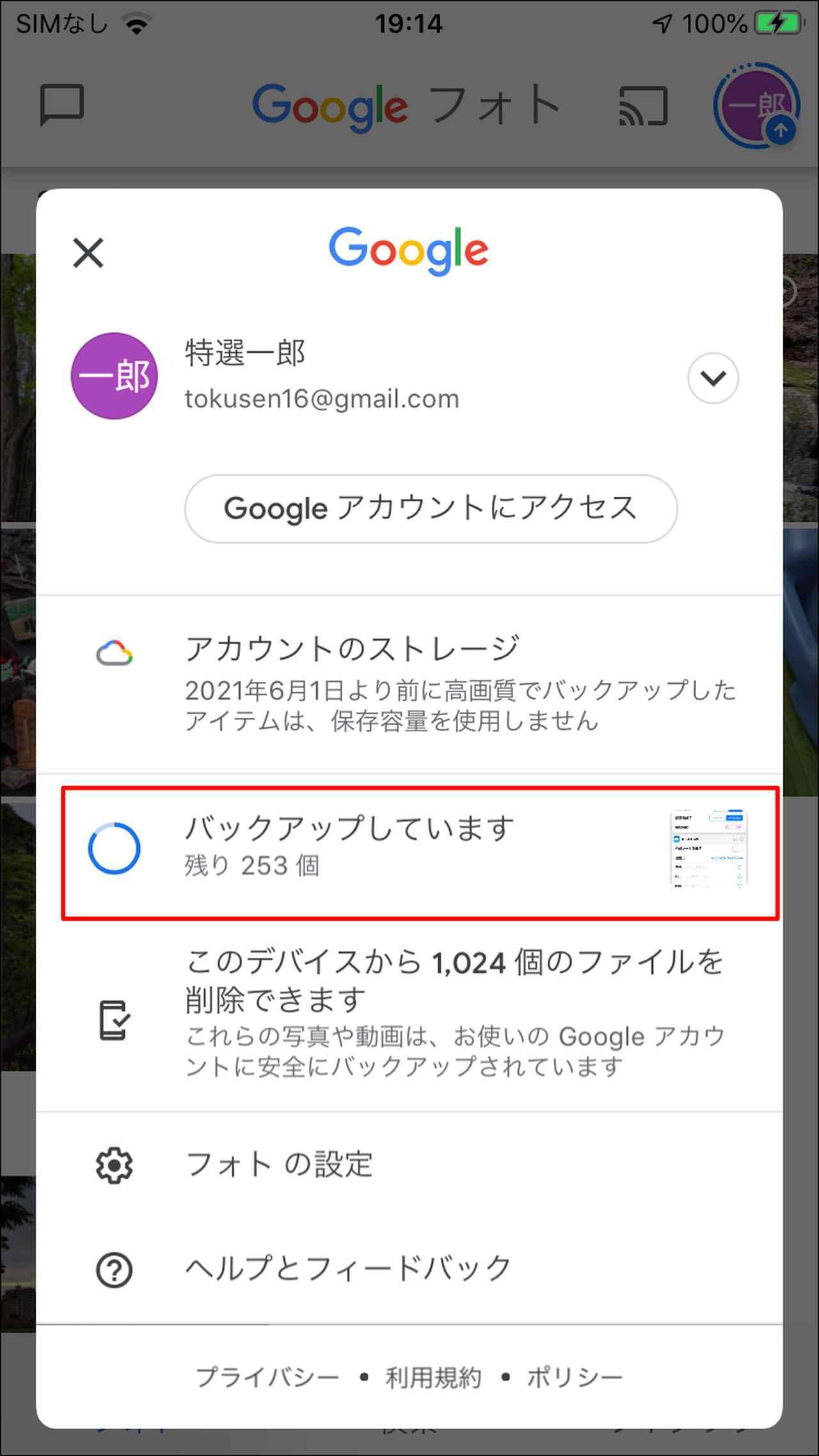 画像3: 【Googleフォト】有料化後にとるべき3つの選択肢とは?2021年5月末で無料の高画質・容量無制限バックアップが廃止