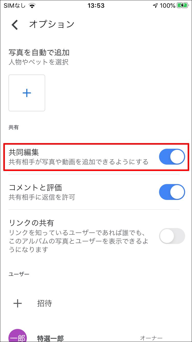画像11: 【Googleフォト】有料化後にとるべき3つの選択肢とは?2021年5月末で無料の高画質・容量無制限バックアップが廃止