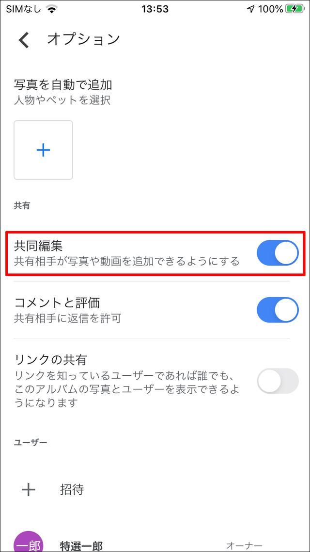 画像11: 【Googleフォトの使い方】2021年5月末で無料の容量無制限バックアップが廃止!有料化後にとるべき3つの選択肢とは?