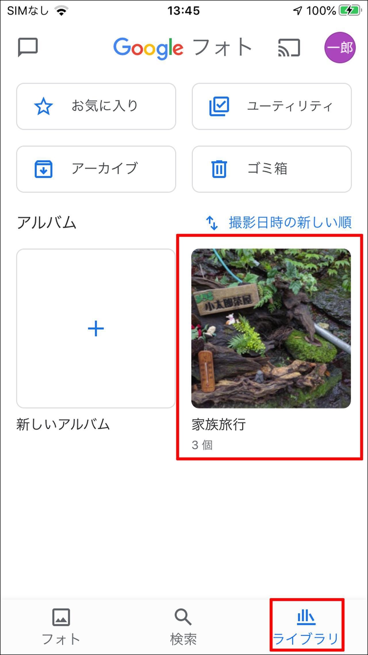 画像7: 【Googleフォト】有料化後にとるべき3つの選択肢とは?2021年5月末で無料の高画質・容量無制限バックアップが廃止