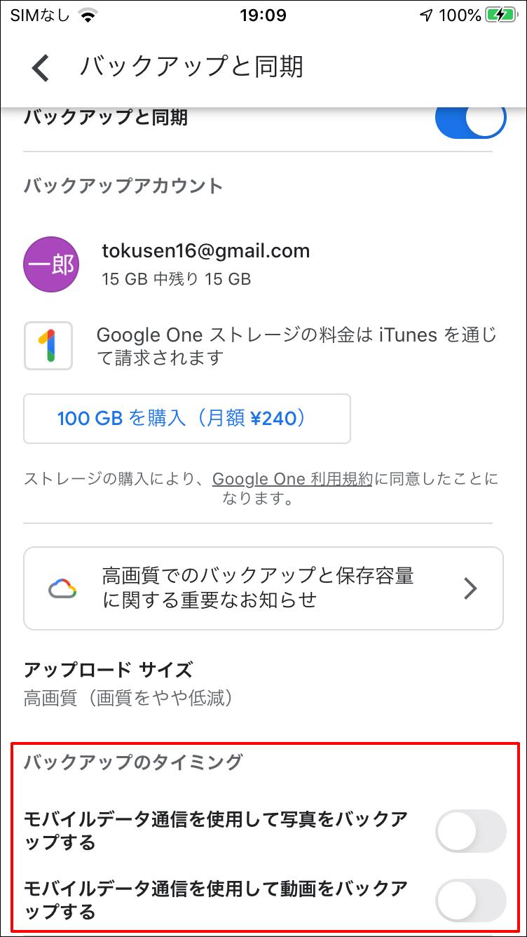 画像2: 【Googleフォト】有料化後にとるべき3つの選択肢とは?2021年5月末で無料の高画質・容量無制限バックアップが廃止