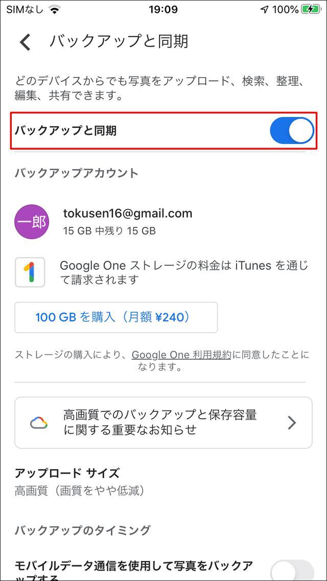 画像1: 【Googleフォトの使い方】2021年5月末で無料の容量無制限バックアップが廃止!有料化後にとるべき3つの選択肢とは?