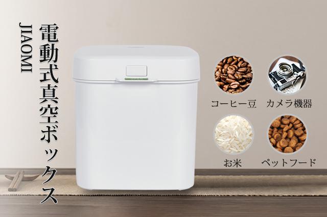 画像: コーヒー豆/カメラ機器/お米の保管に◎!ワンプッシュ簡単操作!電動式真空ボックス「JIAOMI」