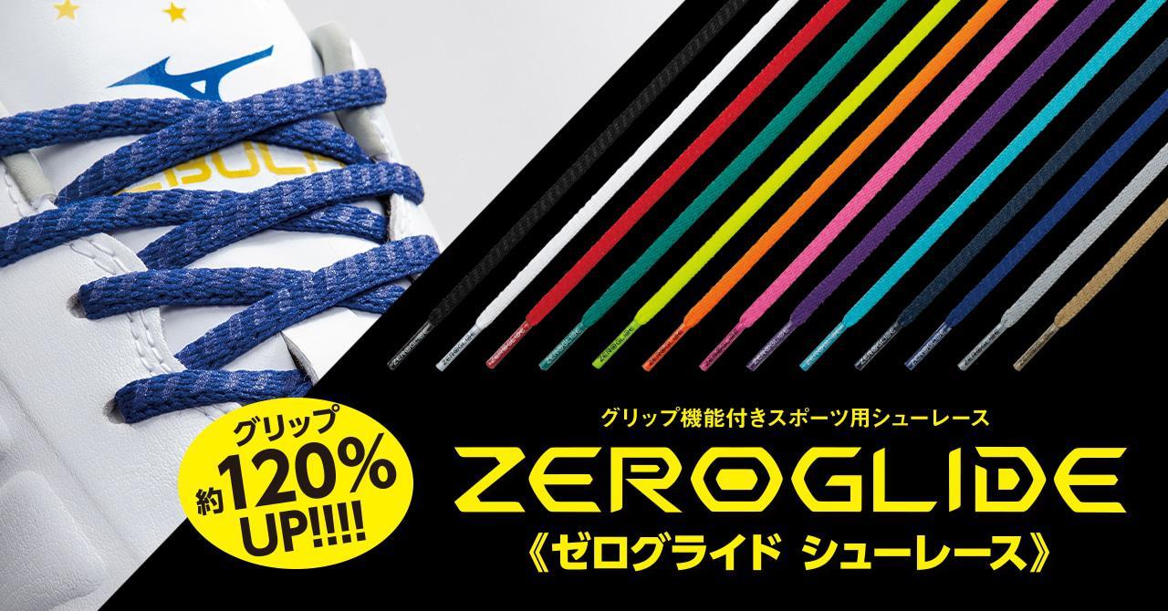 画像: ZEROGLIDE(ゼログライド)|フットボール│ミズノ - MIZUNO