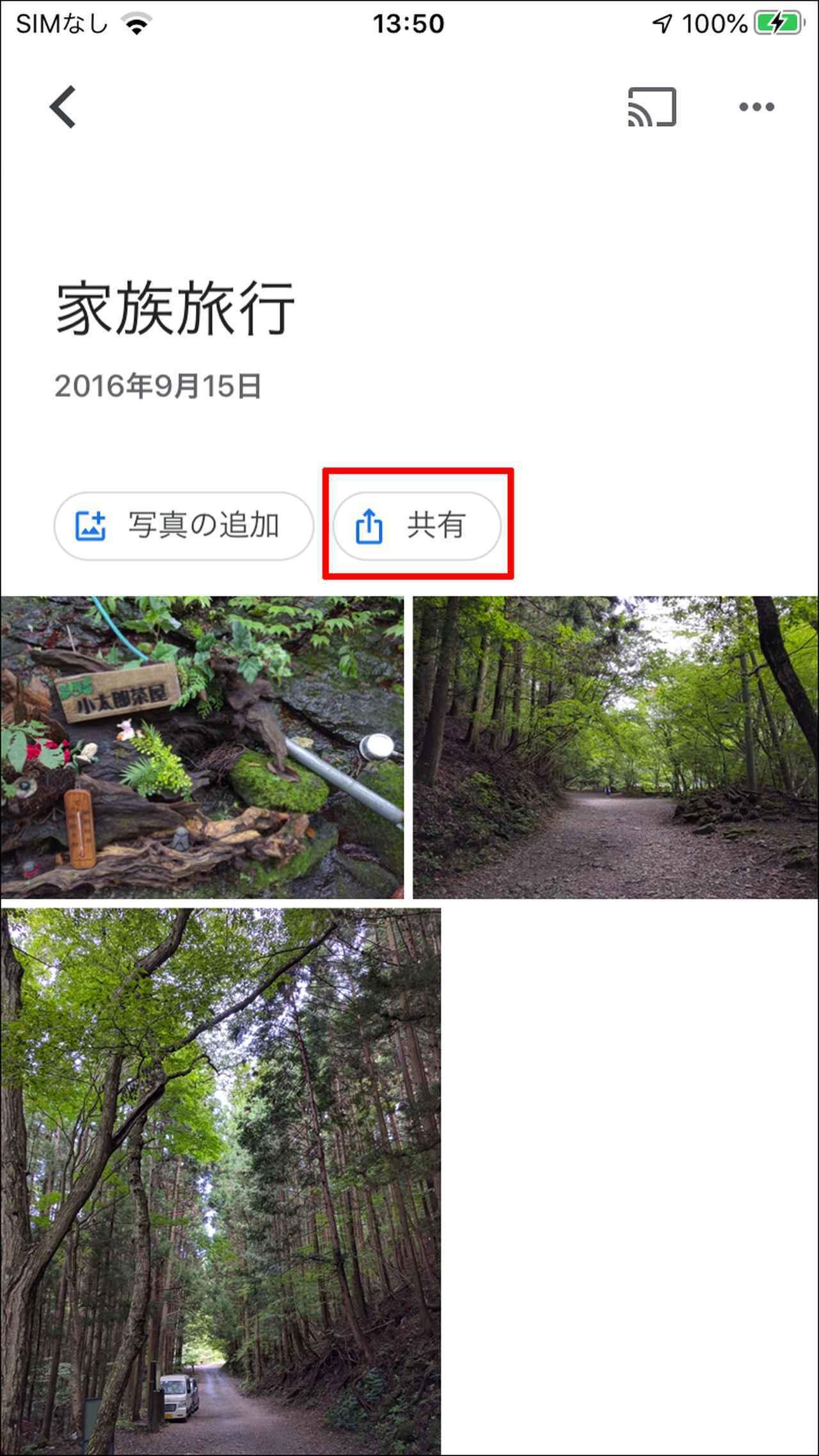 画像8: 【Googleフォト】有料化後にとるべき3つの選択肢とは?2021年5月末で無料の高画質・容量無制限バックアップが廃止