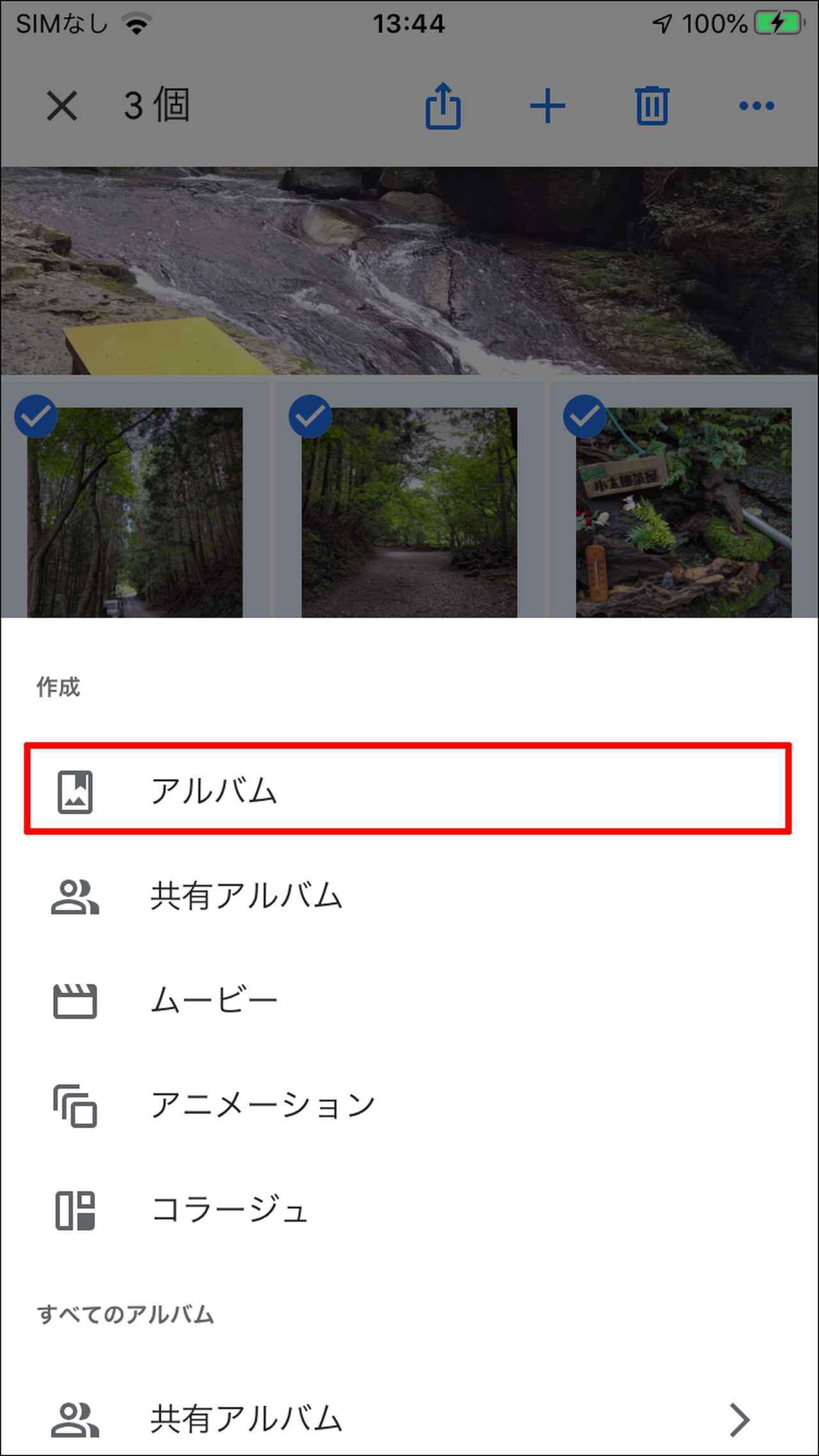 画像5: 【Googleフォト】有料化後にとるべき3つの選択肢とは?2021年5月末で無料の高画質・容量無制限バックアップが廃止
