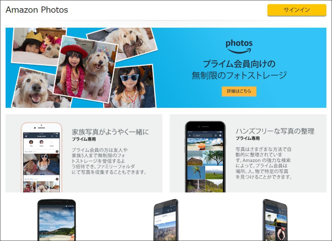 画像14: 【Googleフォト】有料化後にとるべき3つの選択肢とは?2021年5月末で無料の高画質・容量無制限バックアップが廃止