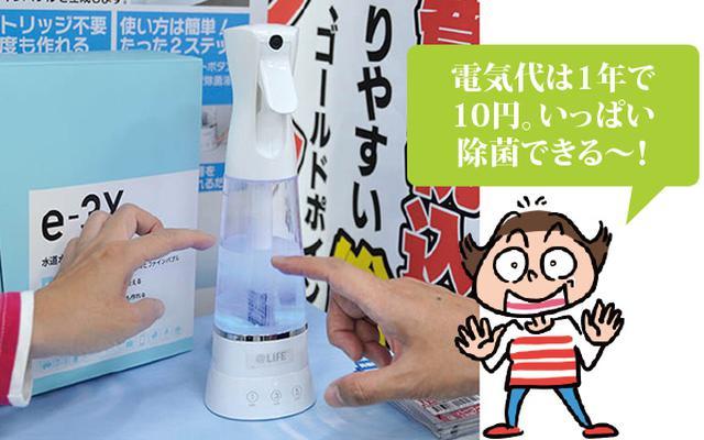 画像: SIXPADで知られるMTG社製。水道水を入れてボタンを押すだけで、最短1分で除菌液が生成できる。