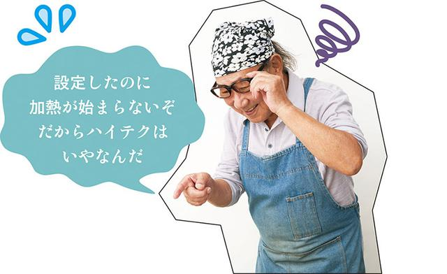 画像10: 【ホットクック】一人暮らし向けレシピ 機械が苦手なシニアにおすすめの使い方を紹介!