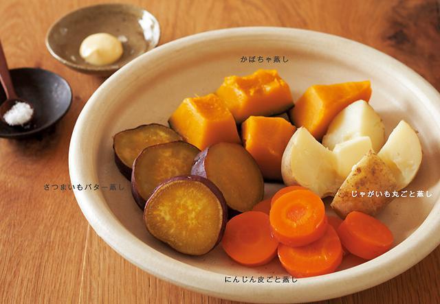 画像: 蒸し野菜が格別においしくできる