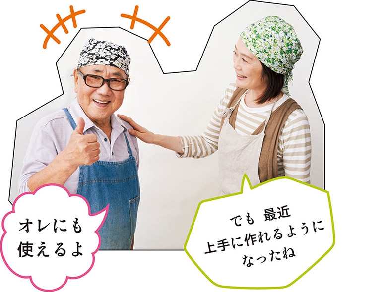 画像12: 【ホットクック】一人暮らし向けレシピ 機械が苦手なシニアにおすすめの使い方を紹介!