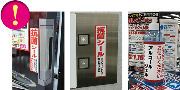 画像: 消毒液が至るところに置かれ、商品やエレベーターのボタンには抗菌シールが。感染予防はバッチリね。
