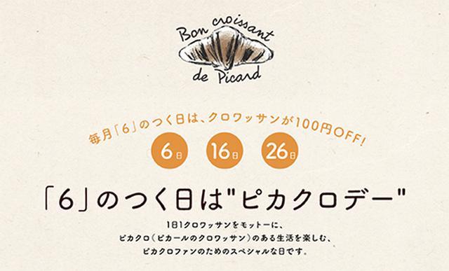 画像: 「ピカクロデー」ならクロワッサンを100円OFFで購入できる。