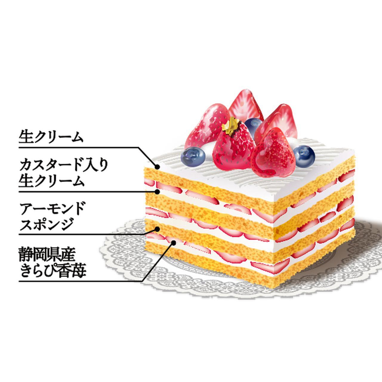 画像: しっとりとしたアーモンドスポンジと生クリーム、濃厚な味わいの「きらぴ香」苺を多層にした宝石箱のようなケーキ www2.chateraise.co.jp