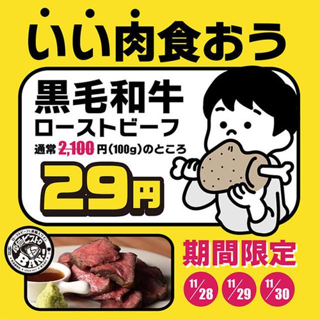 画像: お酒が原価の肉専門、本格ビストロ 原価ビストロBAN! (2020年最新情報UP!)