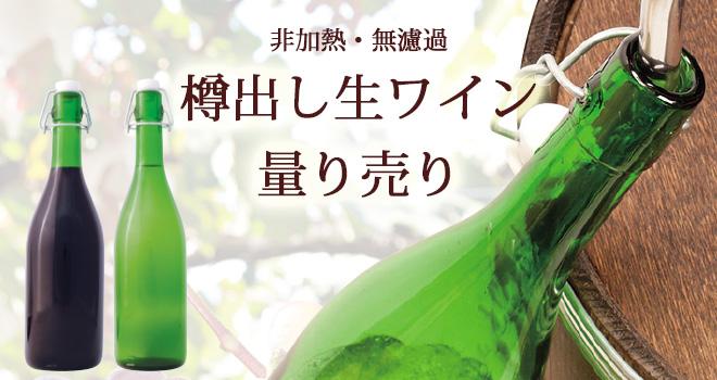 画像: 生ワインはカベルネ・ソーヴィニヨン(赤)、メルロー(赤)、シャルドネ(白)、甲州(白)の4種類 www.belle-foret.co.jp