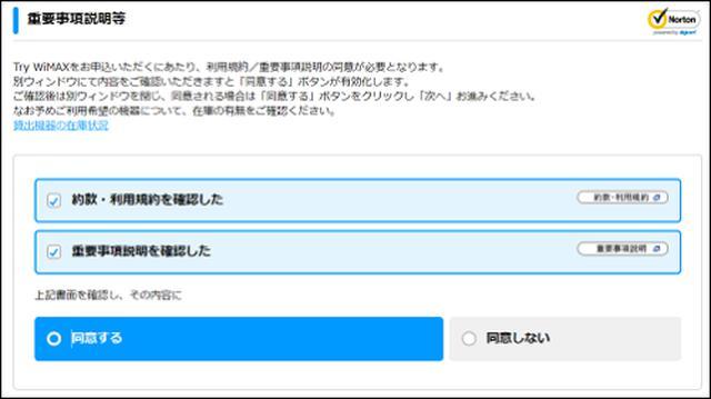 画像: Try WiMAXの申し込み画面 try.uqwimax.jp