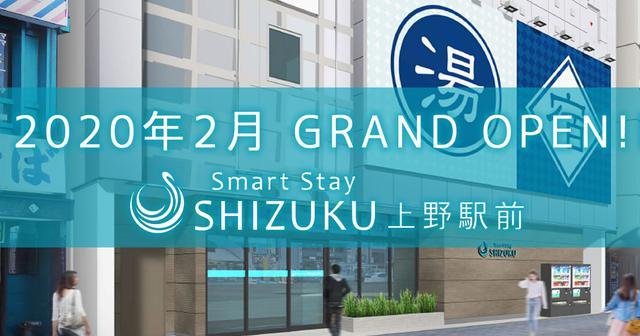 画像: Smart Stay Shizuku 上野駅前 | スタイリッシュカプセルホテル
