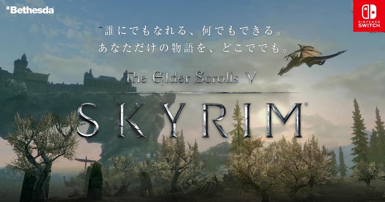 画像: The Elder Scrolls V: Skyrim   Nintendo Switch   ベセスダ・ソフトワークス