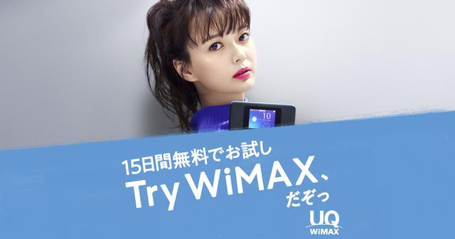 画像: Try WiMAX│UQ WiMAX(ルーター)【公式】