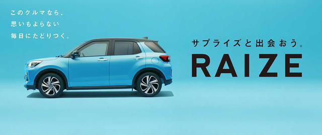 画像: トヨタ ライズ   トヨタ自動車WEBサイト