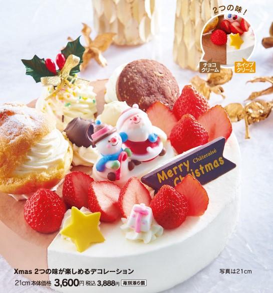 画像2: www2.chateraise.co.jp