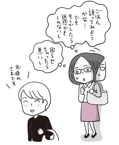 画像5: 【HSPの対処法】苦手な人間関係編:人見知り、友達がいない、人と会うと疲れる、断れないへの対策