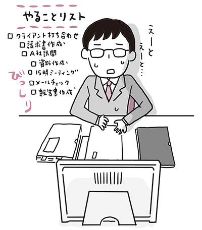 画像1: 【HSPの対処法】仕事・職場編:仕事できない、仕事が遅い、急な予定変更でパニックに…への対策
