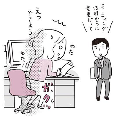 画像3: 【HSPの対処法】仕事・職場編:仕事できない、仕事が遅い、急な予定変更でパニックに…への対策