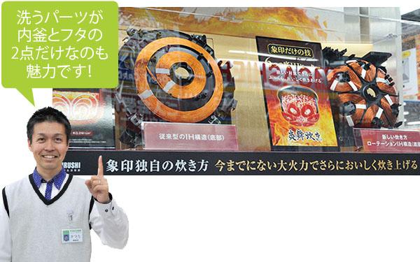 画像: 底面にあるIHヒーターを六つに増強。大火力でかまどの炎のゆらぎを再現し、お米の甘みを引き出す。