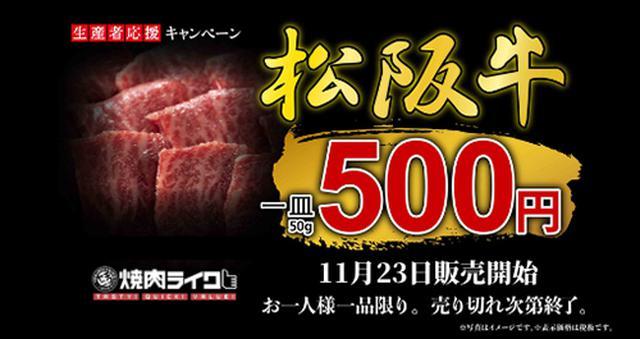 画像: 一人焼肉推奨店 焼肉ライク (2020年最新情報UP!)