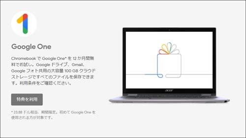 画像: 「Google One」が12ヵ月無料