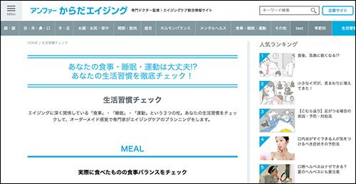 画像: www.angfa.jp