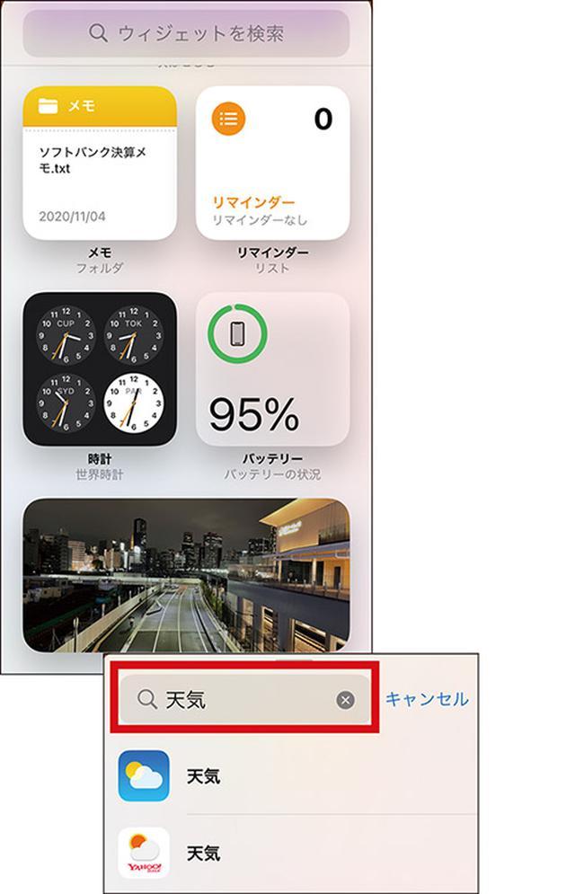 画像4: iOS 14 iPhoneのOSが大リニューアル!ホーム画面の使いこなしがカギ