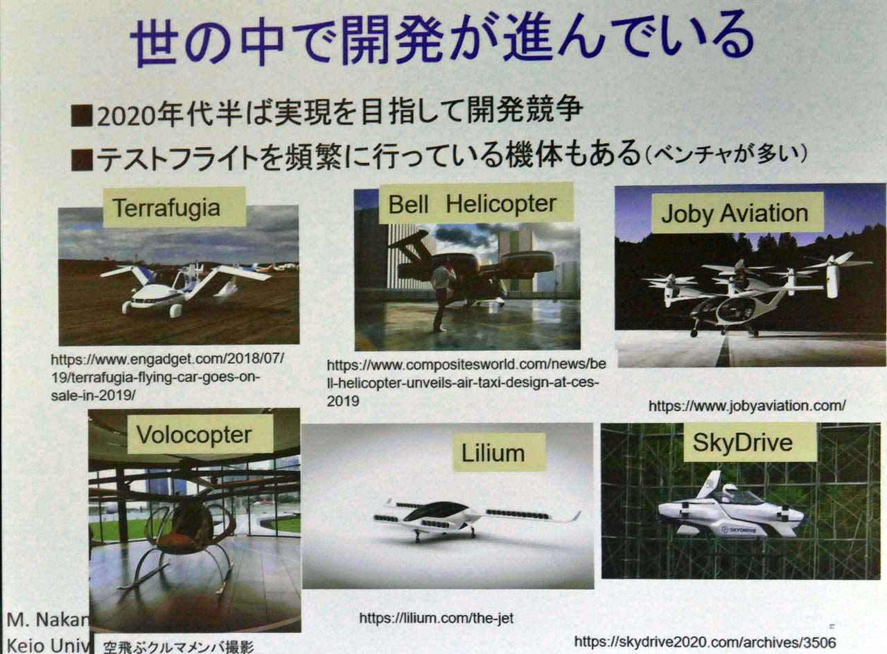 画像: 世界では有人飛行のテストフライトが相次いでいるが、実際に実用化されるのはこれからとなる