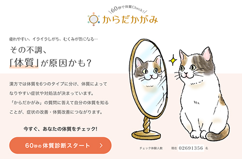 画像: www.kracie.co.jp