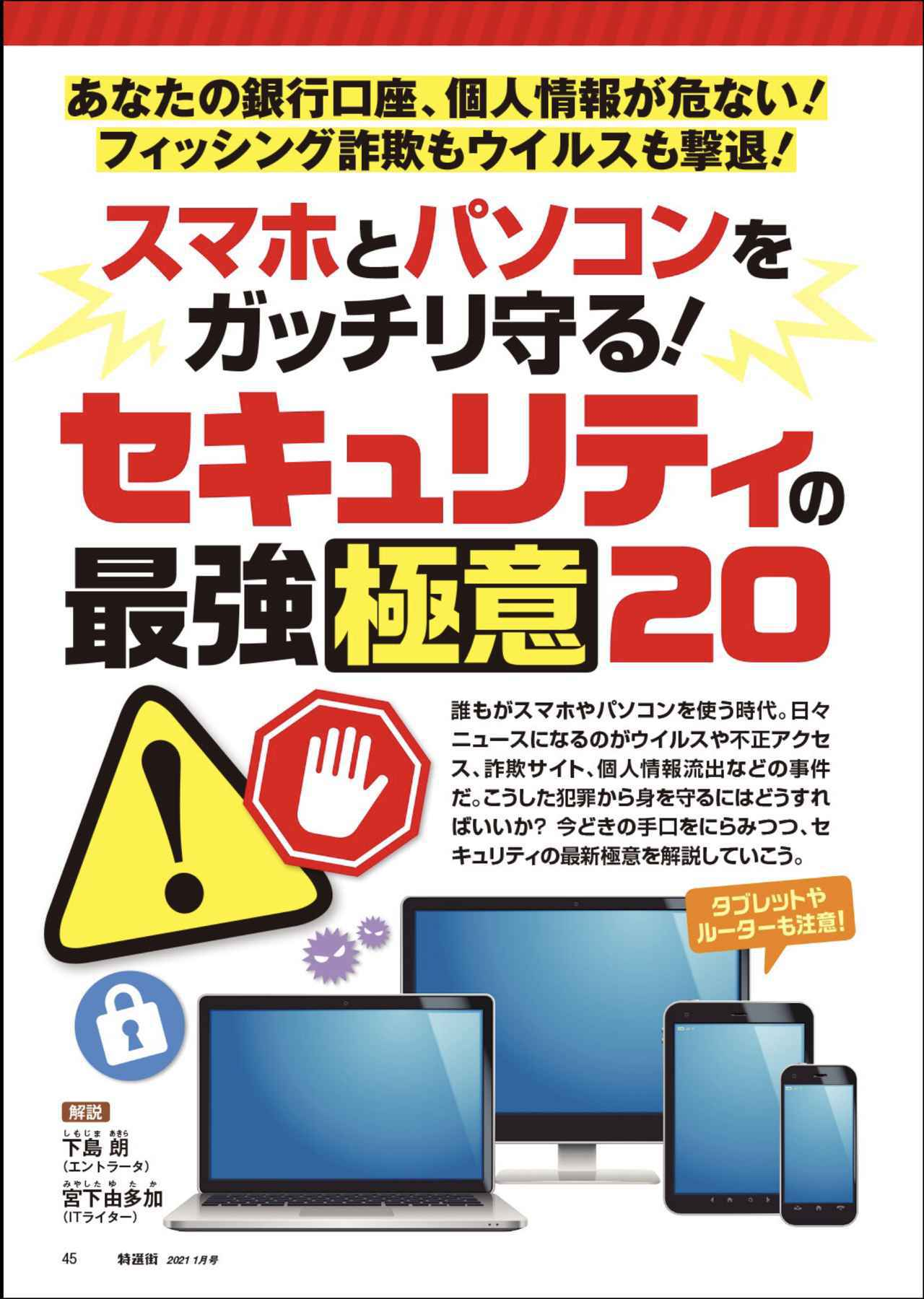 画像2: 【特選街1月号発売!】スマホの選び方・使い方、セキュリティの基本をバッチリ紹介!