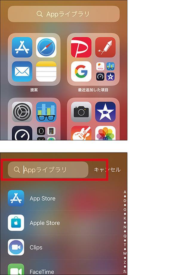 画像10: iOS 14 iPhoneのOSが大リニューアル!ホーム画面の使いこなしがカギ