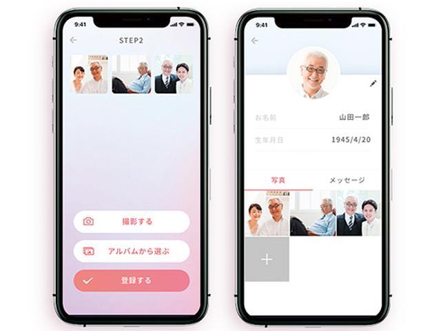 画像: 本体を操作できる専用アプリも開発。写真やメッセージ動画などをWi-Fi経由でスマホから本体に転送することができる。