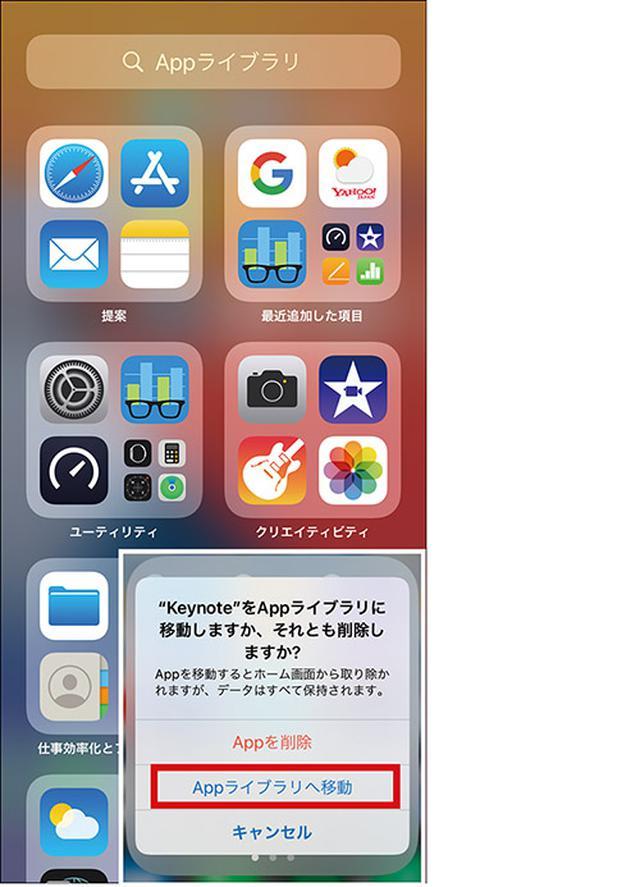 画像2: iOS 14 iPhoneのOSが大リニューアル!ホーム画面の使いこなしがカギ