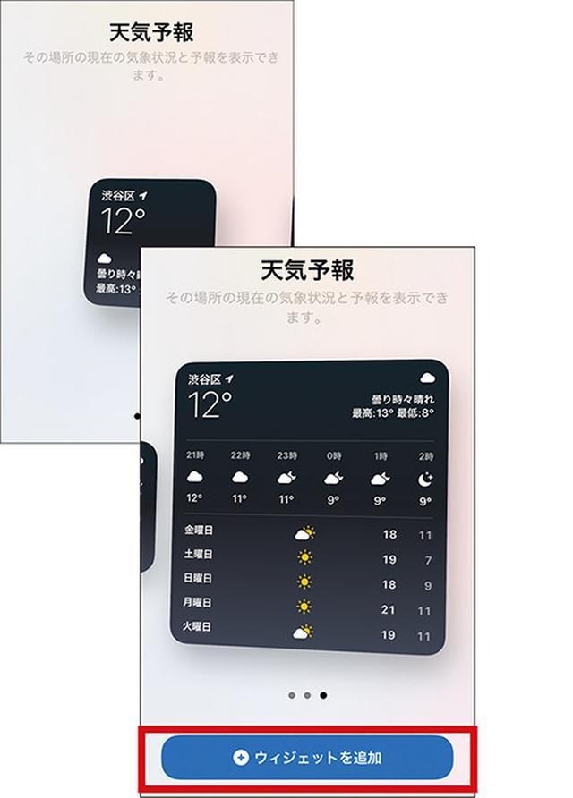 画像5: iOS 14 iPhoneのOSが大リニューアル!ホーム画面の使いこなしがカギ