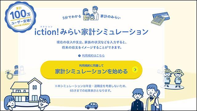 画像: miraisim.iction.jp