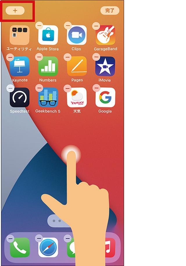 画像3: iOS 14 iPhoneのOSが大リニューアル!ホーム画面の使いこなしがカギ